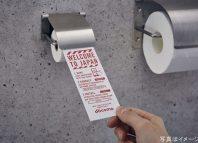 Aeropuerto de Tokio ofrece papel higiénico