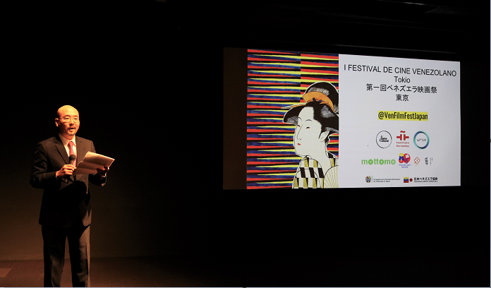 Primer Festival de Cine Venezolano en Japón